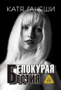 Katya Ganeshi Blond Beast